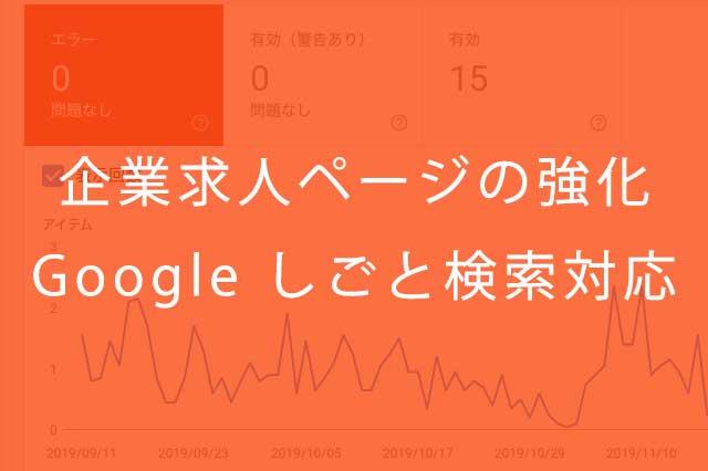 Googleしごと検索対応