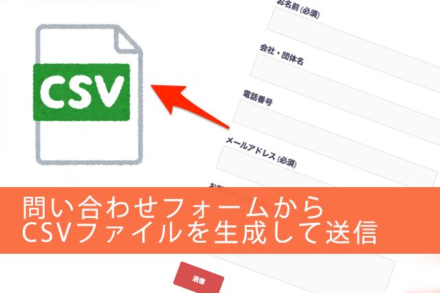 CSV生成メールフォーム